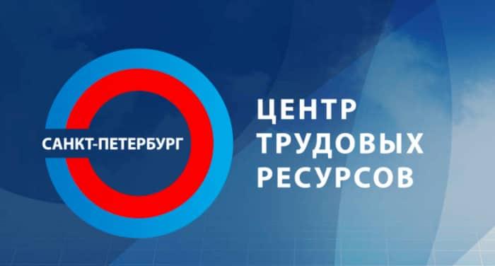 Centrum van arbeidsmiddelen Sint-Petersburg