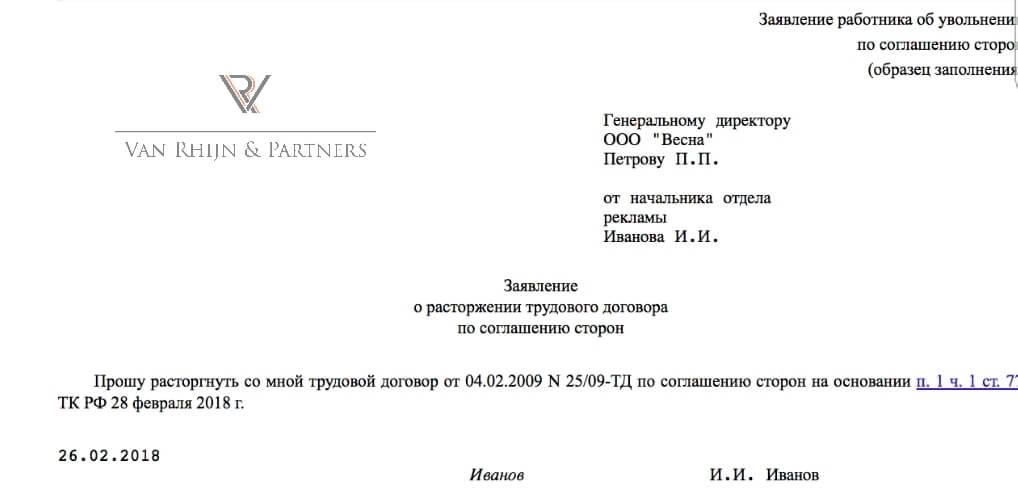 How To Terminate An Employee In Russia Van Rhijn Partners